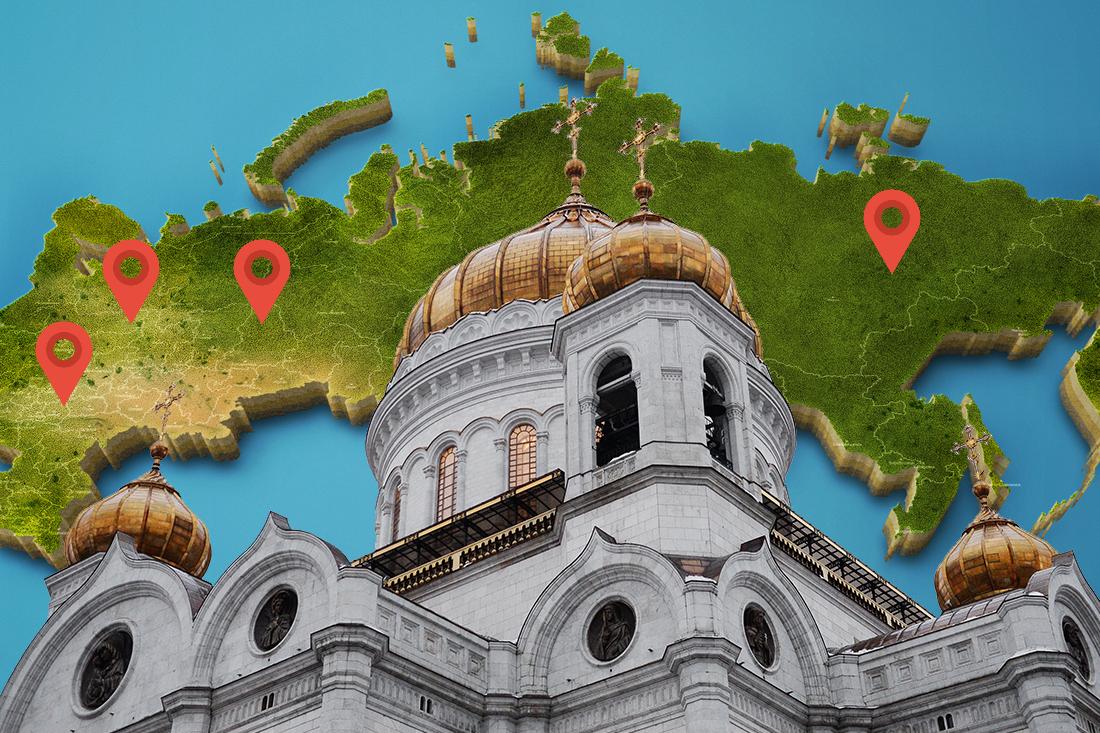 Найти церковь рядом с вами