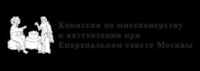 Комиссия по миссионерству и катехизации при Епархиальном совете города Москвы